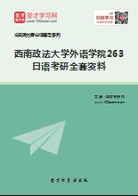 2018年西南政法大学外语学院263日语考研全套资料