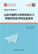 2018年山东中医药大学药学院615管理学综合考研全套资料