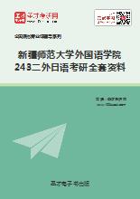 2018年新疆师范大学外国语学院243二外日语考研全套资料