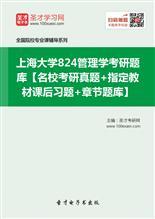 2020年上海大学824管理学考研题库【名校考研真题+指定教材课后习题+章节题库】