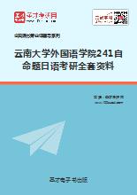 2019年云南大学外国语学院241自命题日语考研全套资料