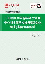 2018年广东财经大学保险硕士教育中心435保险专业基础[专业硕士]考研全套资料