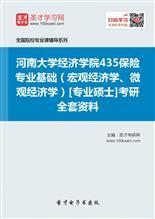 2019年河南大学经济学院435保险专业基础(宏观经济学、微观经济学)[专业硕士]考研全套资料