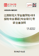 2019年江西财经大学金融学院435保险专业基础[专业硕士]考研全套资料