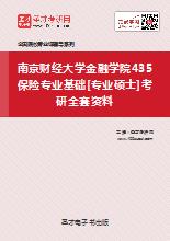 2019年南京财经大学金融学院435保险专业基础[专业硕士]考研全套资料