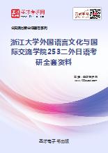2018年浙江大学外国语言文化与国际交流学院253二外日语考研全套资料
