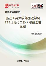 2019年浙江工商大学外国语学院253日语(二外)考研全套资料