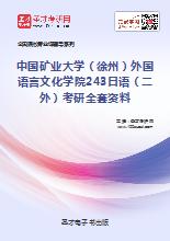 2019年中国矿业大学(徐州)外国语言文化学院243日语(二外)考研全套资料