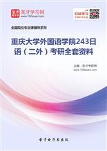 2019年重庆大学外国语学院243日语(二外)考研全套资料