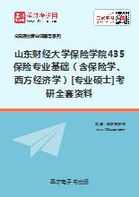 2019年山东财经大学保险学院435保险专业基础(含保险学、西方经济学)[专业硕士]考研全套资料