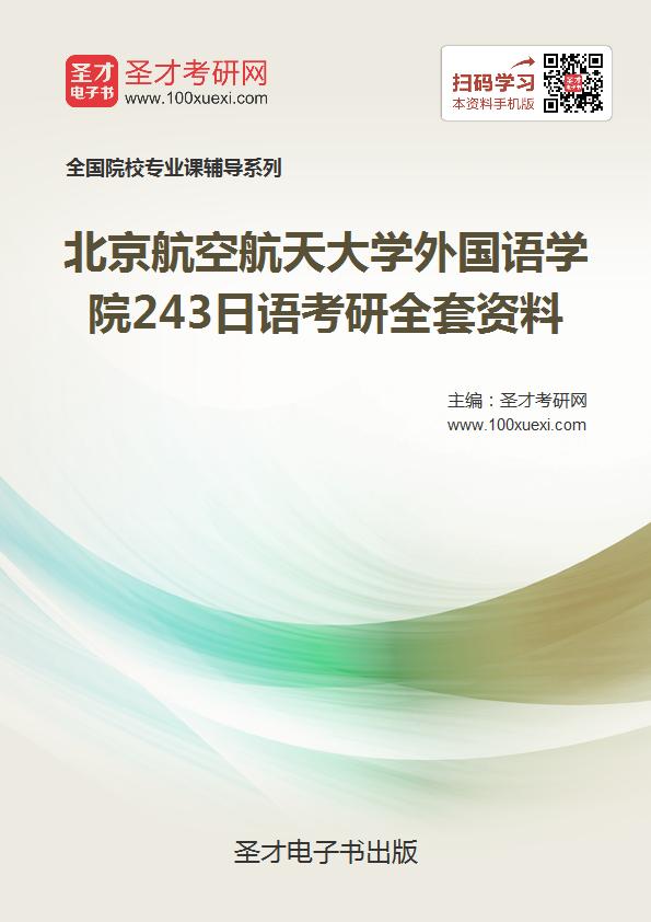 2018年北京航空航天大学外国语学院243日语考研全套资料