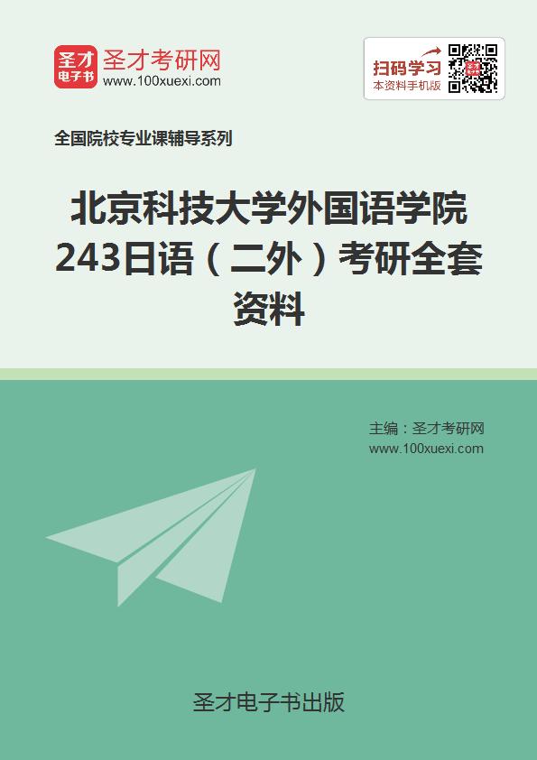 2018年北京科技大学外国语学院243日语(二外)考研全套资料