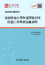 2018年北京林业大学外语学院241日语二外考研全套资料