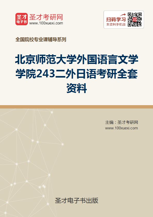 2018年北京师范大学外国语言文学学院243二外日语考研全套资料