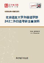2020年北京语言大学外国语学部242二外日语考研全套资料