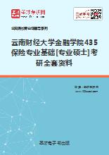 2018年云南财经大学金融学院435保险专业基础[专业硕士]考研全套资料