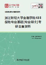 2018年浙江财经大学金融学院435保险专业基础[专业硕士]考研全套资料