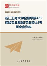2018年浙江工商大学金融学院435保险专业基础[专业硕士]考研全套资料