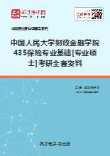 2018年中国人民大学财政金融学院435保险专业基础[专业硕士]考研全套资料