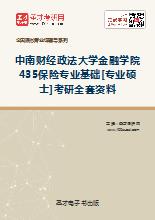 2019年中南财经政法大学金融学院435保险专业基础[专业硕士]考研全套资料