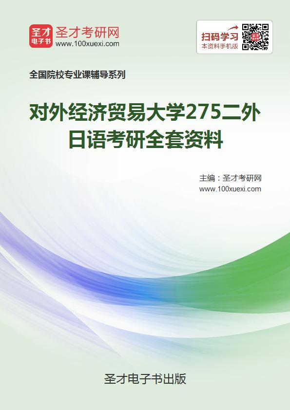 2018年对外经济贸易大学275二外日语考研全套资料