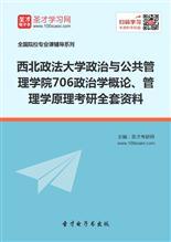 2020年西北政法大学政治与公共管理学院706政治学概论、管理学原理考研全套资料