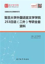 2018年复旦大学外国语言文学学院253日语(二外)考研全套资料