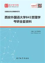2021年西安外国语大学841管理学考研全套资料