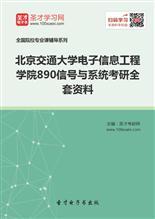 2019年北京交通大学电子信息工程学院890信号与系统考研全套资料