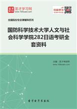 2021年国防科学技术大学人文与社会科学学院282日语考研全套资料