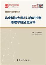 2018年北京科技大学851自动控制原理考研全套资料