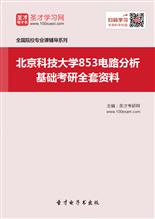 2018年北京科技大学853电路分析基础考研全套资料