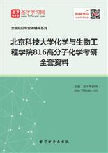 2019年北京科技大学化学与生物工程学院816高分子化学考研全套资料