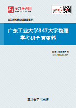 2019年广东工业大学847大学物理学考研全套资料