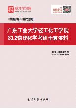 2019年广东工业大学轻工化工学院812物理化学考研全套资料