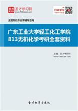 2019年广东工业大学轻工化工学院813无机化学考研全套资料
