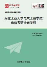 2018年河北工业大学电气工程学院843电路考研全套资料