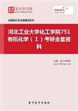 2019年河北工业大学化工学院751有机化学(Ⅰ)考研全套资料