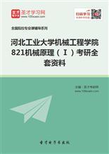 2018年河北工业大学机械工程学院821机械原理(Ⅰ)考研全套资料