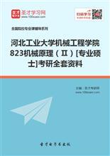2020年河北工业大学机械工程学院823机械原理(Ⅱ)[专业硕士]考研全套资料