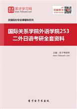 2021年国际关系学院外语学院253二外日语考研全套资料