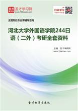 2019年河北大学外国语学院244日语(二外)考研全套资料