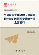 2019年宁夏医科大学公共卫生与管理学院616管理学基础考研全套资料