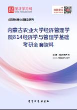 2019年内蒙古农业大学经济管理学院814经济学与管理学基础考研全套资料