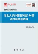 2019年湖北大学外国语学院244日语考研全套资料