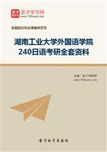 2021年湖南工业大学外国语学院240日语考研全套资料