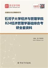 2019年石河子大学经济与管理学院824经济管理学基础综合考研全套资料