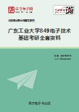 2019年广东工业大学物理与光电工程学院849电子技术基础考研全套资料