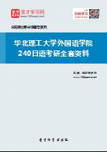 2021年华北理工大学外国语学院240日语考研全套资料