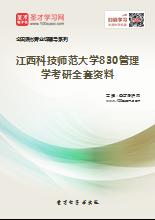 2020年江西科技师范大学830管理学考研全套资料